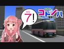 【A列車で行こう9】こちらコトノハ電鉄(株) 7両目【VOICEROID...
