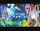 【世界樹の迷宮X】妹達の世界樹の迷宮X #60【VOICEROID実況】