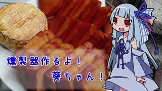 【ボイロキッチン】燻製器作るよ!葵ちゃん!