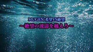 【MUGEN】希望VS絶望リスペクト~絶望の波