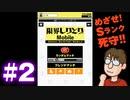 【実況】限界しりとりMobile 第2回『S+0ランクは何かの間違い』【iOSアプリ】