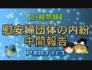 【日韓問題】慰安婦団体の内紛 中間報告1/3