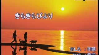 【槌音ずも】きらきらびより【UTAUカバー】