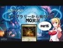 【MTG】弦巻マキのライブラリーから飛び出すMO実況 part6