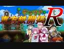 【Terraria】東方鉄開拓R part4
