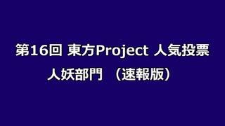 第16回東方Project人気投票 人妖部門(速