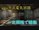 【rust】「yuu弐式」24時間稼働型断続的稼働回路と大型農業用拠点