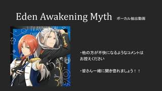 【ボーカル抽出あんスタ】Awakening Myth
