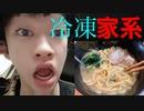 加工系男子youtube 冷凍の家系ラーメン、食べてみた!!!