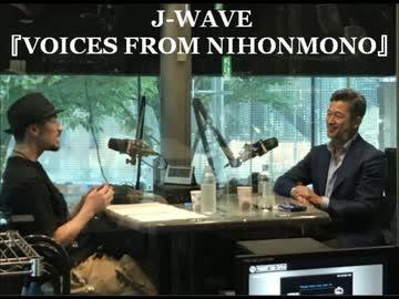 『三浦知良が中田英寿と対談! J-WAVE『VOICES FROM NIHONMONO』』のサムネイル