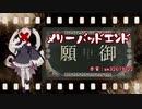 【UTAU】FL-ne-041がUTAう メリーバッドエンド【cover】