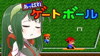 【VOICEROID実況】ずん子と茜とレトロゲーム #15【あっぱれ!ゲートボール】