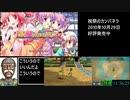 3DS版DQ7 無職クリアRTA 25:26:03 Part14