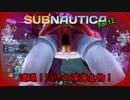 【Subnautica】1つしか無い命で海洋サバイバル#2