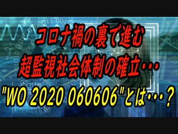 『超監視社会の確立。666の商業システムと暗号通貨。ワクチンと追跡法』のサムネイル