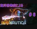【Subnautica】海洋恐怖症による海中サバイバル #6【初見実況】
