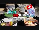 【ゆっくり】スイス旅行記 6 エミレーツ航空 天空のシャワ...