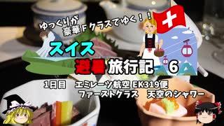 【ゆっくり】スイス旅行記 6 エミレーツ