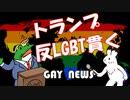 【ゲイニュース】米国共和党 反LGBTの政綱変更せず