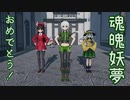 【ray-mmd】祝一位!魂魄妖夢殿!【1080P推奨】