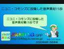【ニコニ・コモンズ】投稿した音声素材(18)
