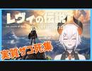 驚くべき早さでガノン城に到達するレヴィちゃん#1~3まとめ【ゼルダの伝説BotW】
