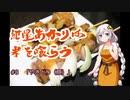 紲星あかりは米を喰らう #8「やきとり(豚)」