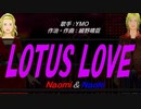 【Naomi&Naoki】LOTUS LOVE【カバー曲】