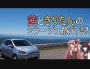 【ボイロ車載】茜ときりたんのミラージュ旅行記_Part1