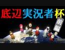 【マリオカート】マリオで行く、マリオカート8DX -底辺実況者杯 前編-【実況プレイ】