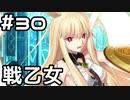 【実況】落ちこぼれ魔術師と7つの異聞帯【Fate/GrandOrder】30日目