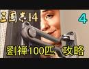 【三國志14】 超級!劉禅100匹で攻略 4匹目 暗愚プレイ攻略法