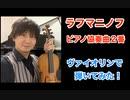 ラフマニノフ  ピアノ協奏曲2番をヴァイオリンで演奏してみた