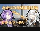 あかりの食材調達日誌 short ver.1