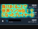 【ポケモンGO】ワザと15連敗を重ねることでランキング8位になった男の話!!