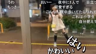 【ニコ生・ゆのん】ブラ~ン♡ブラ~ン♡【お散歩可愛い】