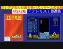【MSX】ロシアが生んだ落ち物パズルゲームの元祖 MSX2版テトリスBGM集(+Play Movie)(TETRIS BGM COLLECTION)