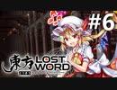 東方LostWord 適当実況 #6