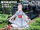 【綰兒β】銀河鉄道999【カバー】 #AISingers