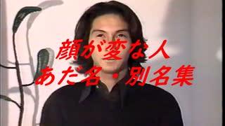 顔が変な人 あだ名・別名集(2020 6/14現