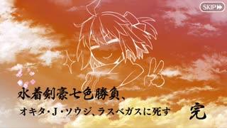 Fate/Grand Orderを実況プレイ 水着剣豪七色勝負編Part26