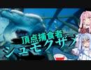 【Maneater実況06】安高価ゲーム好きの琴葉姉妹とサメを撃ち落とす日