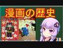 漫画の歴史【のらくろ・正チャンなど】