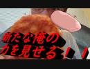 マクドナルド スパイシーチキンナゲットの動画を発掘!!
