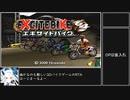 【RTA】日本版 エキサイトバイク64 All Rounds 1:00:46.51 part 1/3