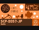 【No. S-1 | SCP-2057-JP】卵に還り、卵が孵る【ゆっくり解説】