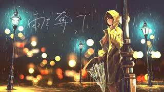 雨を奪って/feat.初音ミク