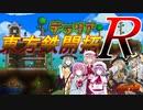 【Terraria】東方鉄開拓R part5
