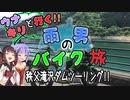 雨男のバイク旅 -秩父滝沢ダムツーリング- 【ウナキリ車載】