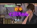 【Kenshi】鉄拳イズミ その1